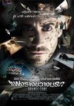 Plakat filmu Kod nieśmiertelności